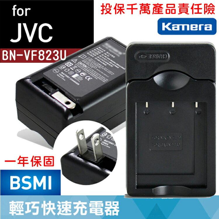 佳美能@幸運草@JVC BN-VF823U 副廠充電器 BNVF823 一年保固 數位攝影機 錄影機 壁充座充 全新品