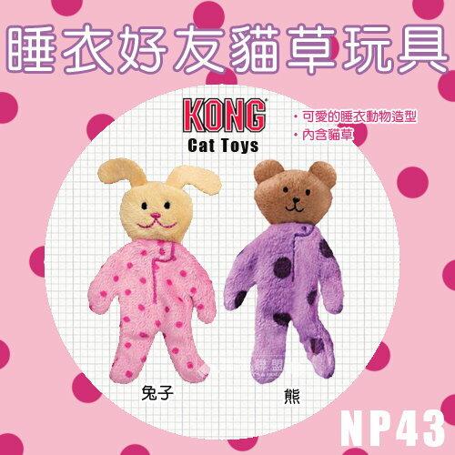 +貓狗樂園+ KONG【Cat Toys。睡衣好友貓草玩具。NP43】170元 - 限時優惠好康折扣