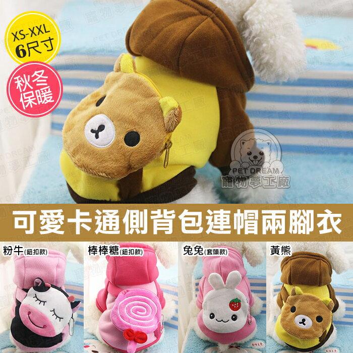 寵物衣服 可愛卡通側背包連帽兩腳衣 狗衣服  內刷毛 保暖 寵物裝 側背包 兩腳衣