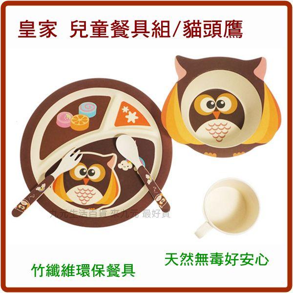 【九元生活百貨】皇家 兒童餐具組/貓頭鷹 竹纖維餐具 環保餐具