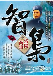 智梟^(3^)洛陽商事 ~  好康折扣