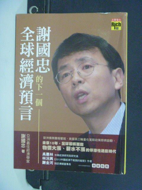 【書寶二手書T8/投資_KOK】謝國忠的下一個全球經濟預言_謝國忠