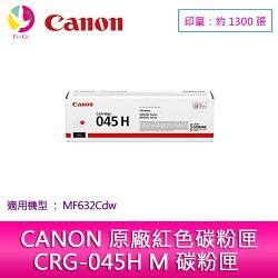 CANON 佳能 原廠紅色碳粉匣 CRG-045H M 適用:MF632Cdw▲最高點數回饋10倍送▲