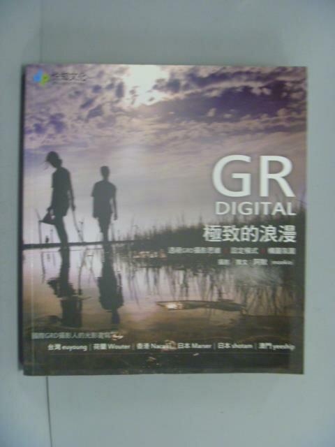 【書寶 書T1/攝影_NMN】GRD:極致的浪漫_阿默mookio