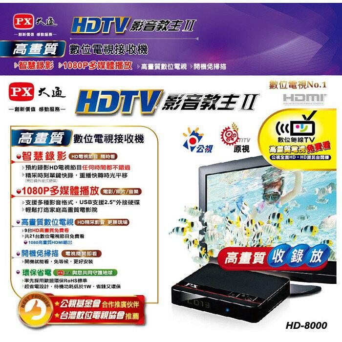 PX大通 HD-8000 高畫質數位電視機上盒 數位機上盒 影音教主II(HD-2000升級版) 3