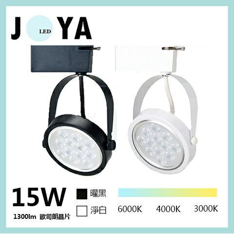 ☛ 買十送一☚德國歐司朗晶片 軌道燈 鞦韆型 AR111 15W軌道燈投射燈●JOYA燈飾