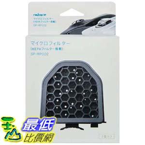[106東京直購] Raycop SP-RP002 微過濾網 micro filter 2個入 RP-100用 被褥吸塵器除塵蹣機周邊 BC3055572