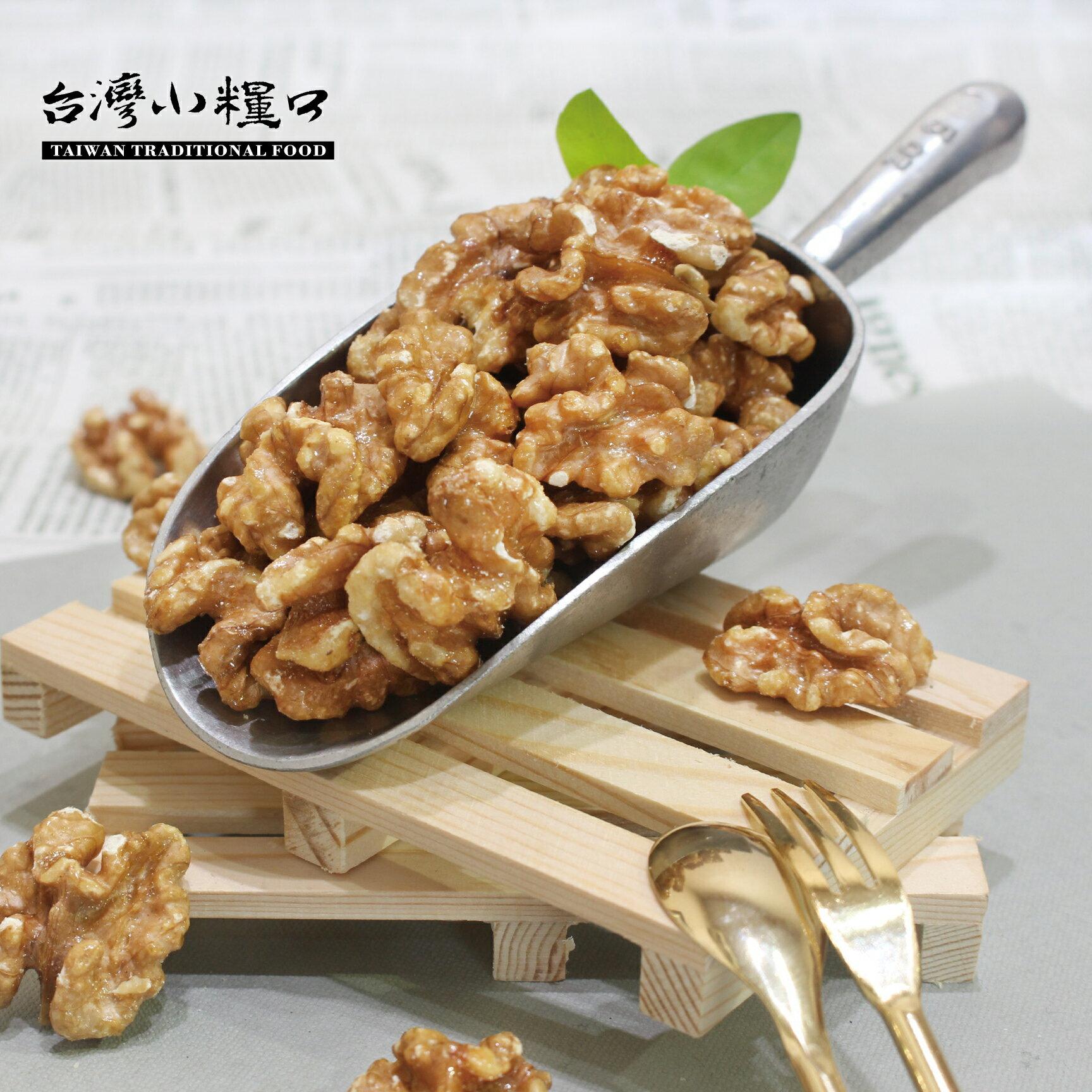 【台灣小糧口】香脆堅果 ● 楓糖核桃150g - 限時優惠好康折扣