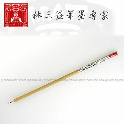 林三益筆墨專家 Art-1629 小狼圭 精工筆 / 支