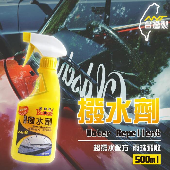 ORG《SD1266d》台灣製~黑珍珠 汽車 車用 撥水劑 免雨刷 擋風玻璃 後照鏡 玻璃鍍膜 汽車用品 防污