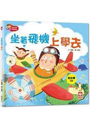 寶寶探索科學繪本-坐著飛機上學去【彩色書+故事CD】