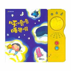 【淘氣寶寶】DY807孩子睡前音樂有聲書-呼嚕嚕睡覺囉【幼福童書有聲書學習書】