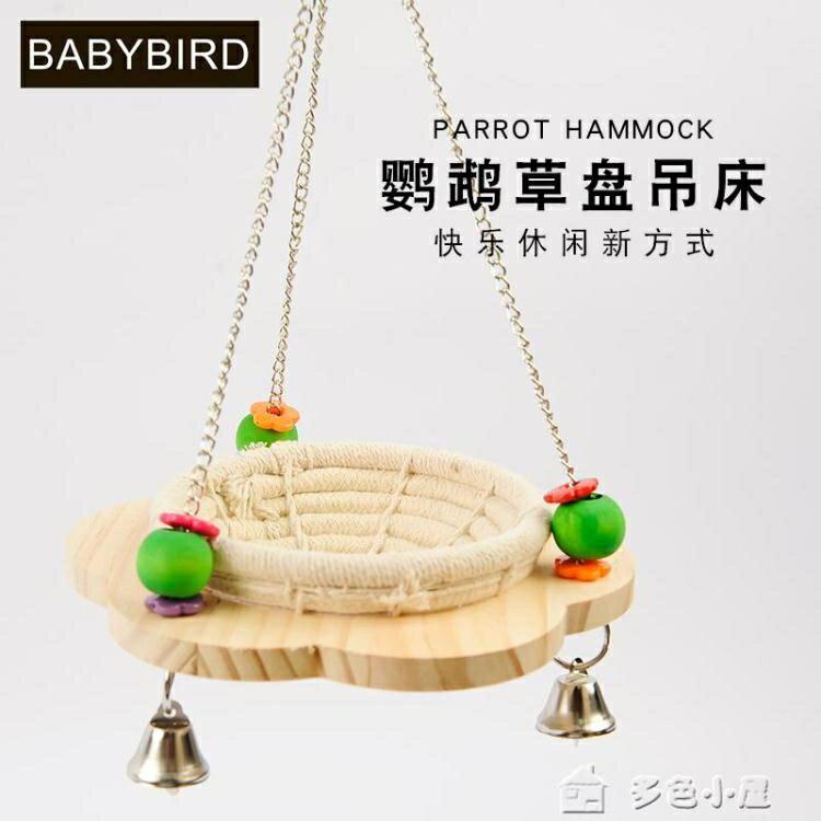 鳥類用品鳥窩鸚鵡虎皮牡丹玄草窩四季通用保溫保暖鳥巢吊床掛窩可拆洗用品
