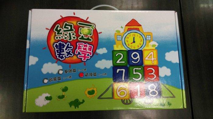 特價 含稅附發票 綠豆數學 資優篇 6-8歲 數學概念學習教具 綠荳文教 教育玩具 實體店正版