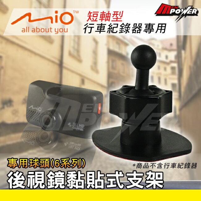 【禾笙科技】MIO 6系列專用 短軸型 前擋風玻璃黏貼式支架/6系列/658 /638/658wifi/688/628 C38B