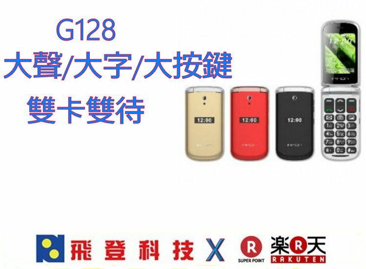 【老人機&軍用機】INHON G128 老人機 軍用機   2.8吋螢幕,大聲/大字/大按鍵 /雙卡雙待