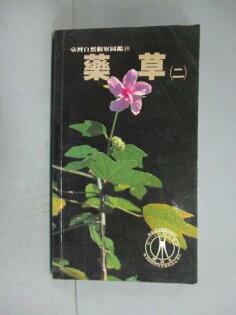 【書寶二手書T1/動植物_OCR】藥草(二)_張憲昌