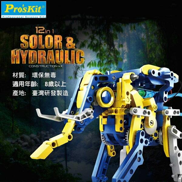 耀您館★台灣製造Pro'skit寶工科學玩具12合1百戰天龍GE-618恐龍機械玩具環保無毒親子益智能科玩DIY模型玩具