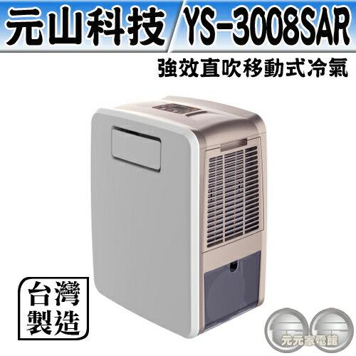 元山強效直吹移動式冷氣YS-3008SAR