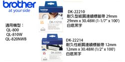 【歐菲斯辦公設備】Brother 耐久型紙質連續標籤帶 29mm x 30.48M  DK-22210