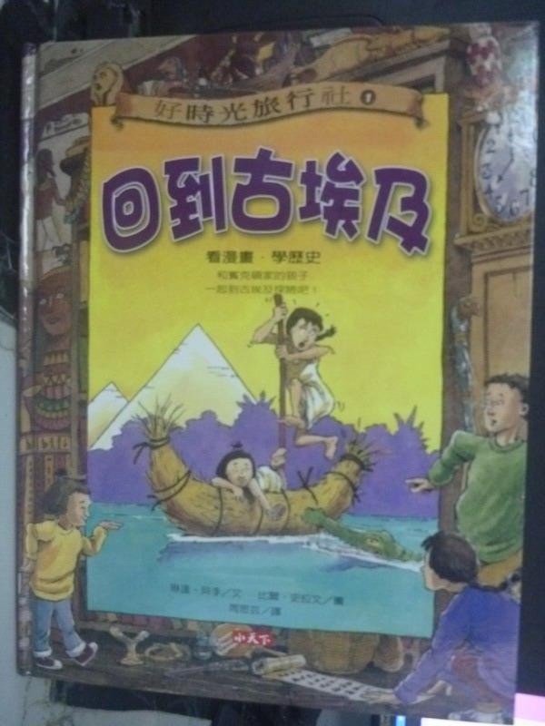 【書寶二手書T3/少年童書_YHS】好時光旅行社1-回到古埃及_琳達.貝利