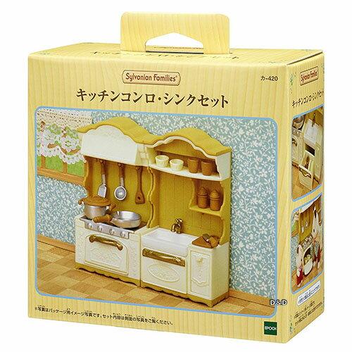 《森林家族-日版》配件-廚房櫥櫃組