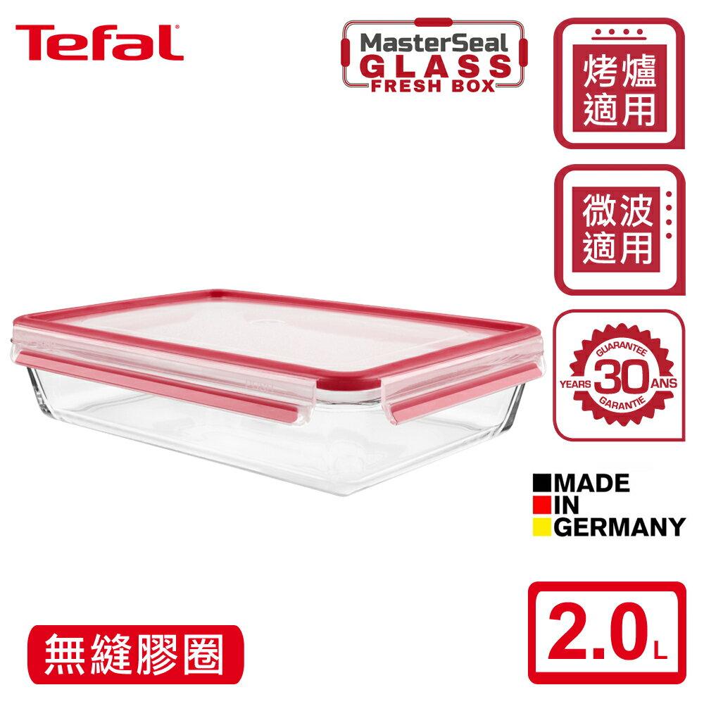 (30年保固)【特福】EMSA德國原裝 MasterSeal 無縫膠圈3D密封耐熱玻璃保鮮盒 2.0L長方型(微烤兩用)