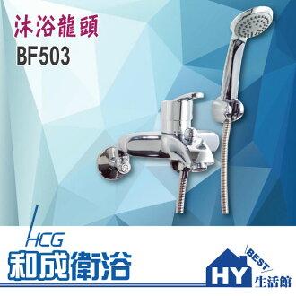 HCG 和成 沐浴龍頭 花灑龍頭組 BF503 -《HY生活館》水電材料專賣店