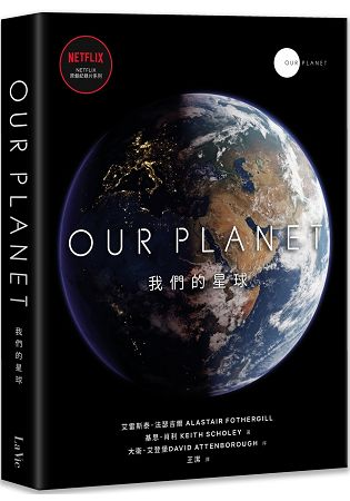 我們的星球
