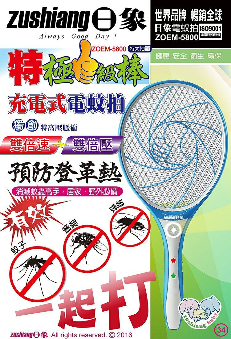 淘禮網  ZOEM-5800 日象特極一級棒電蚊拍 充電式特大拍