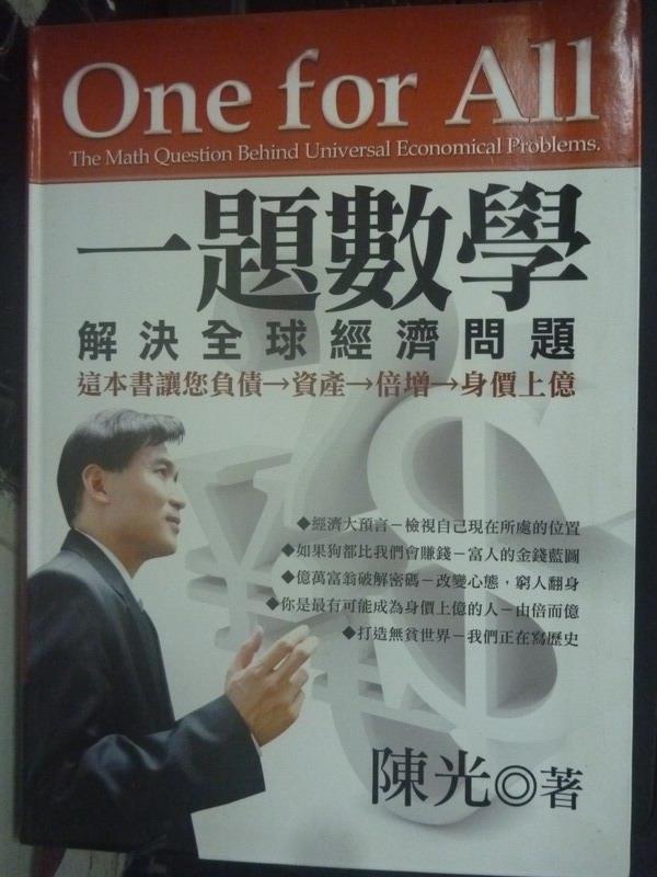 ~書寶 書T9/投資_JQZ~一題數學解決 經濟問題_陳光