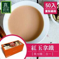 歐可茶葉 真奶茶 紅玉拿鐵無糖款瘋狂福箱(50包/箱) 0