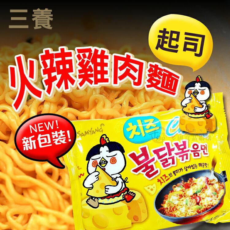 (新包裝) 韓國 三養起司火辣雞肉風味炒麵140g 泡麵[KO8801073113268]千御國際