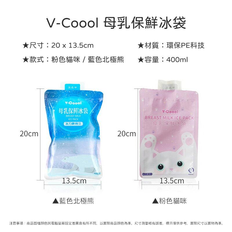 V-Coool 母乳保鮮冰袋