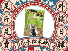 湯姆 現貨外銷 松木 木屑砂貓砂盆貓跳台