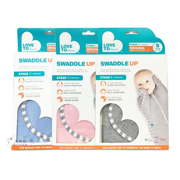 《★代購★Love to Dream Original Swaddle Up》嬰兒蝶形包巾 美國代購 平行輸入 溫媽媽