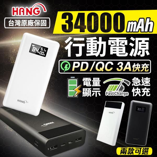 行動電源 34000mAh【支援蘋果PD快充】電量顯示 QC大容量 3A快充 隨身充 行動充 商檢合格 台灣原廠公司貨 HANG