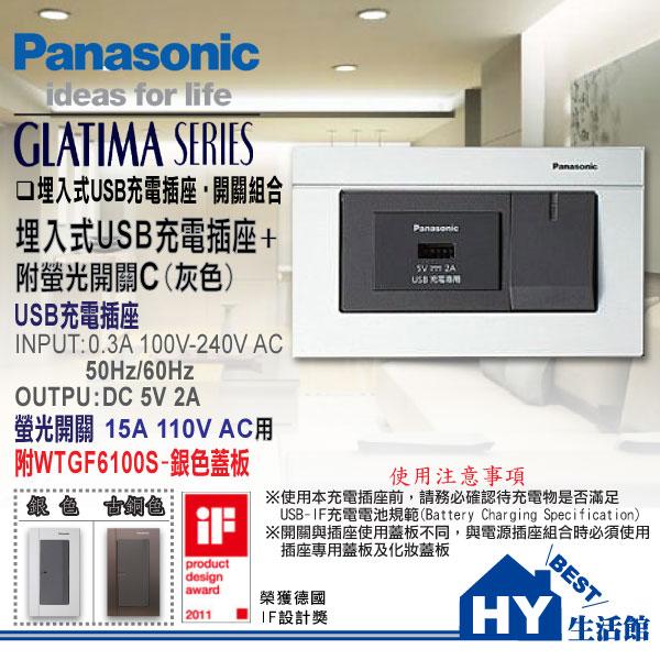 國際牌GLATIMA系列USB充電插座+單開關【大面板開關插座 WTGF10716H USB+單開關+WTGF6100S蓋板(銀色)】