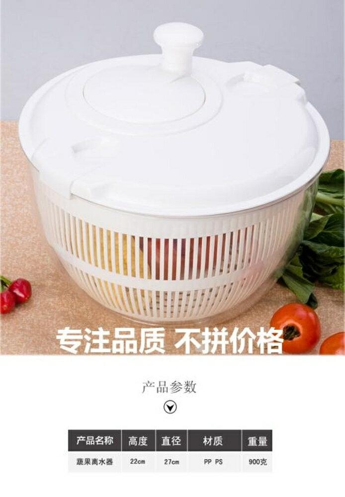 瀝水籃大號蔬果蔬菜離水器水果脫水器甩幹沙拉離水機沙拉脫水篩慮水籃子 清涼一夏钜惠