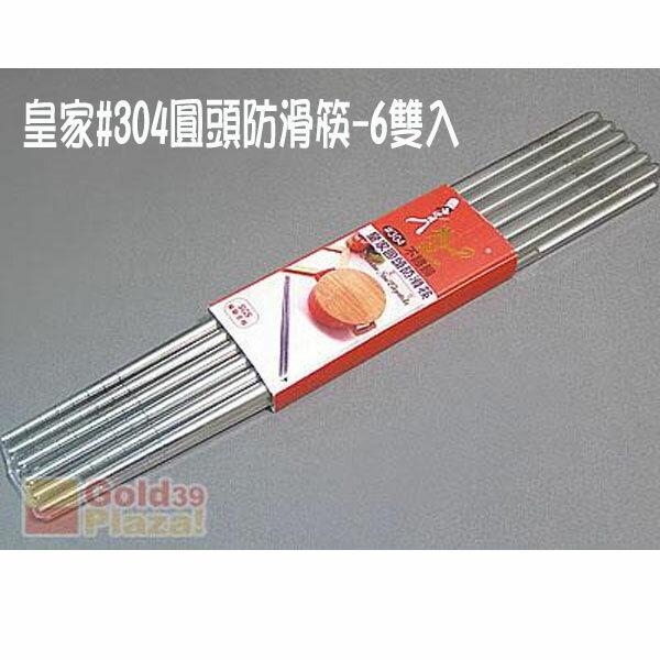BO雜貨~SV8027~皇家#304圓頭防滑筷~6雙入 不鏽鋼 筷子 不鏽鋼筷