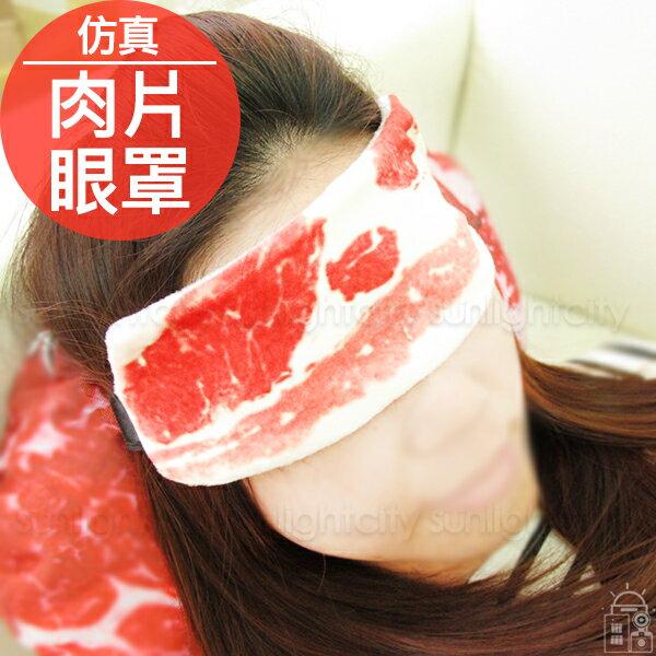 日光城~仿真肉片眼罩,牛肉逗趣眼罩搞怪眼罩搞笑眼罩幫助睡眠午睡小睡片刻午休辦公室送禮