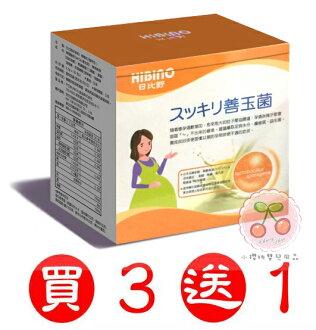 HIBINO日比野--順暢益生菌 隨手包包裝 買三送一 懷孕媽媽專用