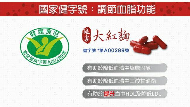 (3入特惠組) 專品藥局 民視 娘家 大紅麴 膠囊 30粒X3盒【2012557】 3