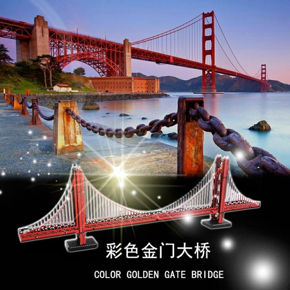 立體拼圖金屬不銹鋼DIY拼裝模型3D迷你金門大橋