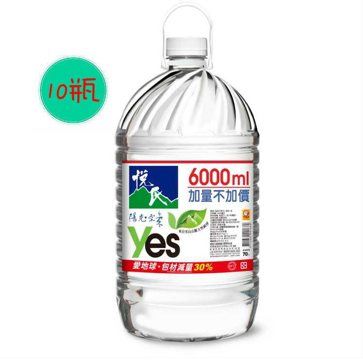 代購 悅氏 天然水 6000ml 10瓶 礦泉水 大瓶水 限宅配