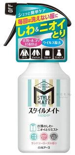 露比私藏:日本進口◎白元Stylemate除皺抗菌噴霧(玫瑰香)