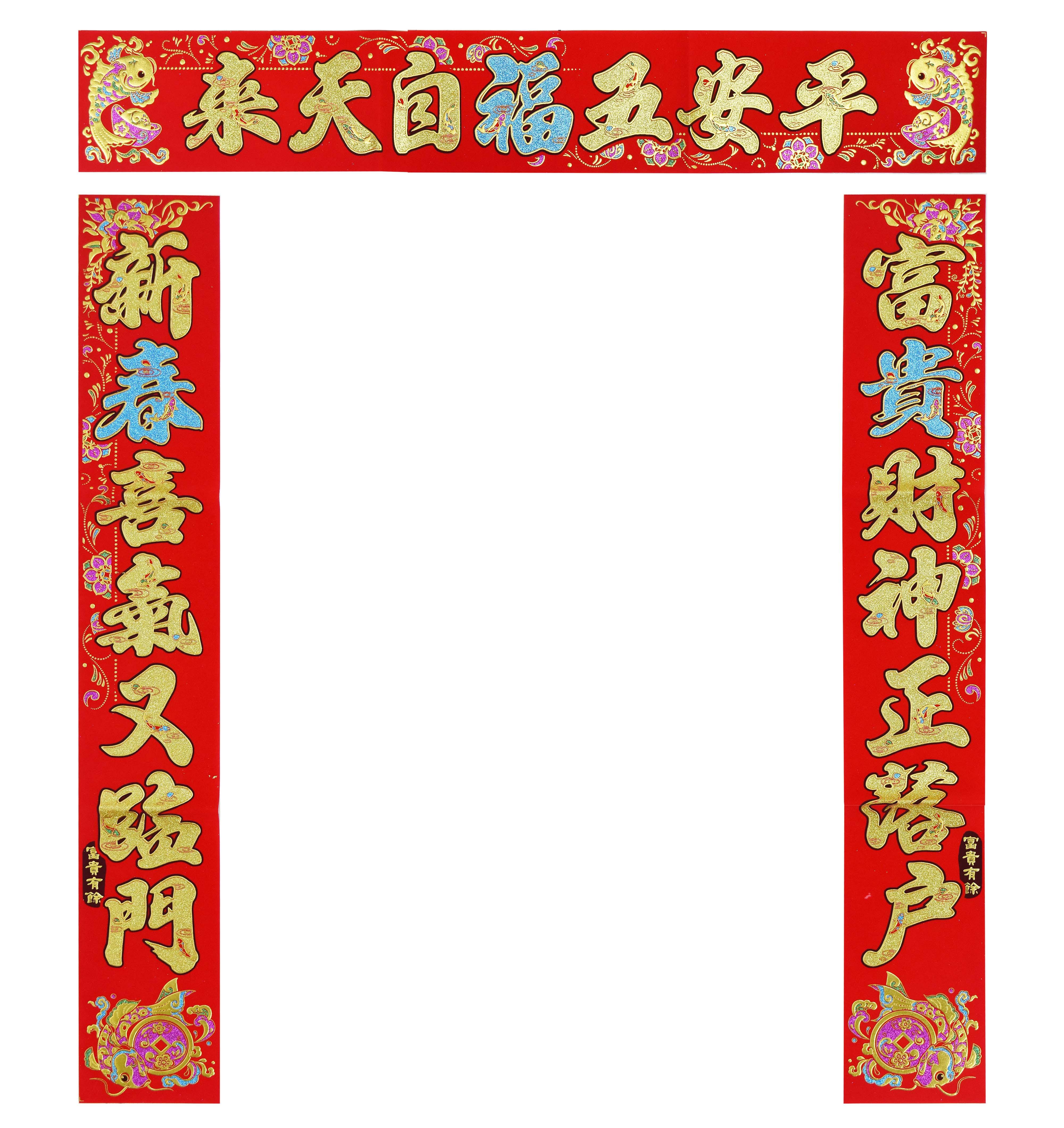 X射線【Z656828】絨布雙色金門聯,春聯/字貼/佈置/過年/雞年/門貼/對聯/住家