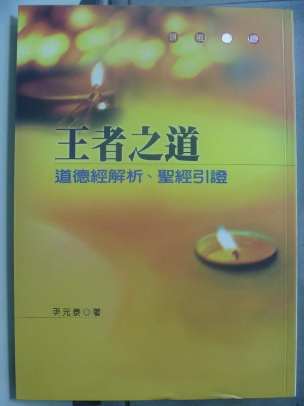 【書寶二手書T4/宗教_HDX】王者之道:道德經解析、聖經引證_尹元泰_作者簽贈