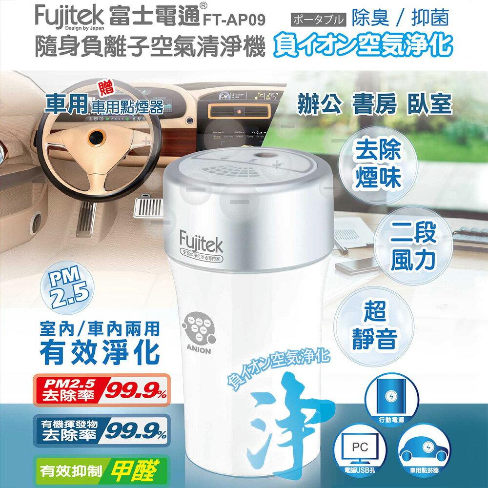 Fujitek富士電通隨身負離子空氣清淨機FT-AP09