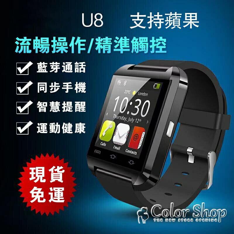 智慧手錶智慧手環藍芽手錶U8智慧穿戴計步防水通話久坐提醒繁體中文版本 colo shop